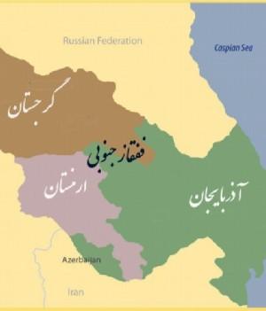 دانلود تحقیق ژئواستراتژی كنونی در قفقاز جنوبی
