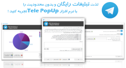 ساخت شماره مجازی برای ارسال تبلیغات تلگرام