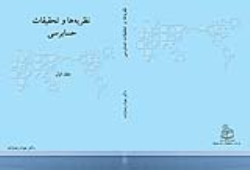 پاورپوینت فصل اول کتاب نظریه ها و تحقیقات حسابرسی تالیف جواد رضازاده