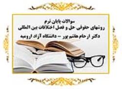 سوالات تشریحی روشهای حقوقی حل و فصل اختلافات بین المللی - ارحام هاشم پور